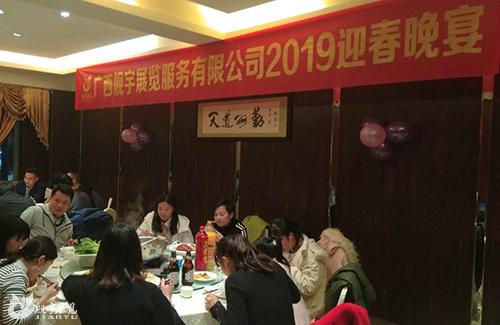 舰宇2019迎春晚宴