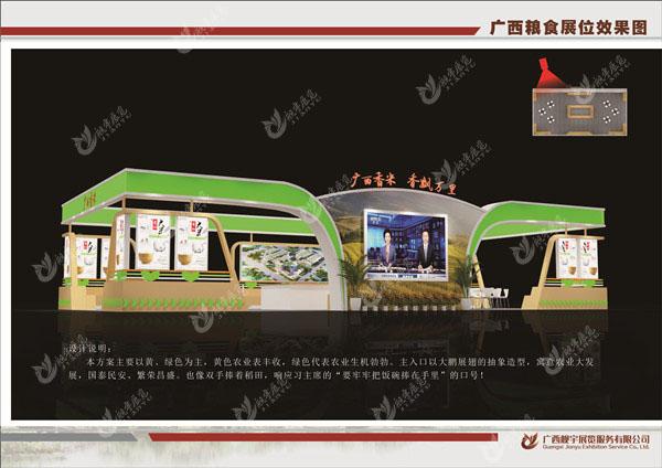 16届中国-东盟博览会  农业展