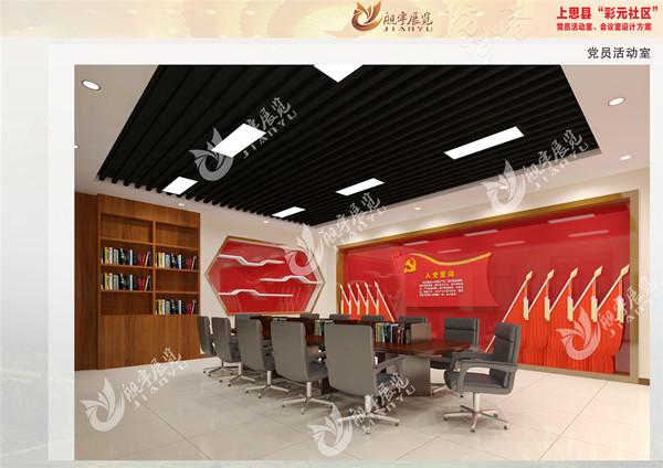 彩元社区-党员活动室、会议室