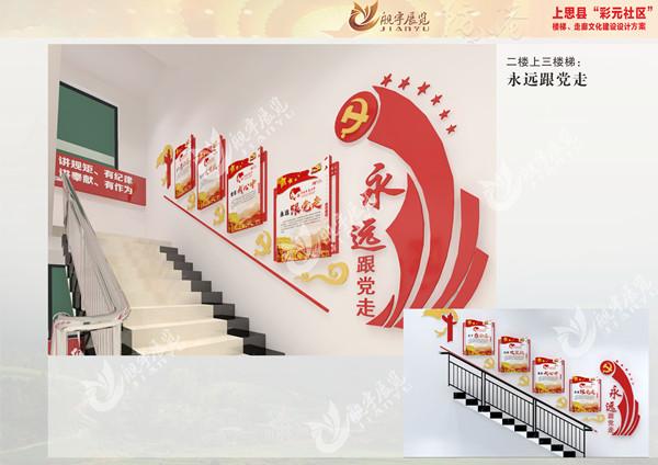 彩元社区-文化建设