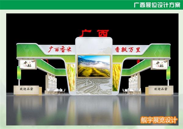 安徽合肥----- 888大奖娱乐官网下载香米展