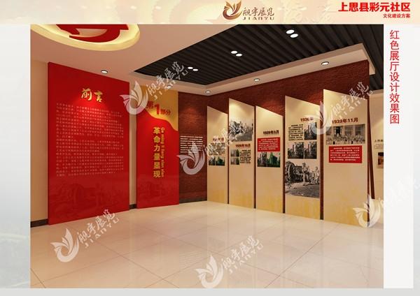彩元社区-红色展厅