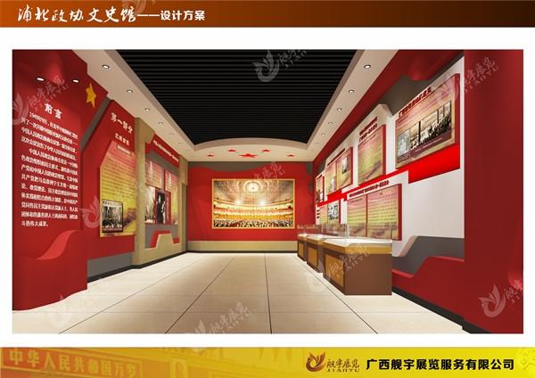 浦北政协文史馆